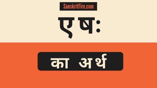एषः का अर्थ (Eshah Ka Arth) Meaning of Eshaha in Sanskrit