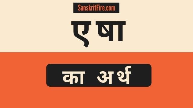 एषा का अर्थ (Esha Ka Arth) Meaning of Eshaa in Sanskrit