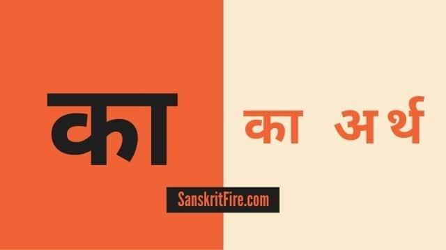 का का अर्थ (Kaa Ka Arth) Meaning of Kaa in Sanskrit