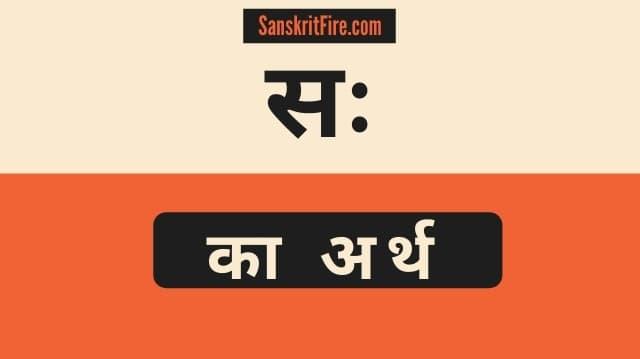 सः का अर्थ (Saha Ka Arth) Meaning of Saha in Sanskrit