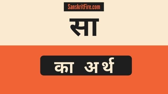 सा का अर्थ (Saa Ka Arth) Meaning of Saa in Sanskrit